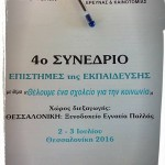 synedrio2